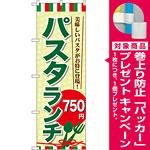 のぼり旗 パスタランチ0 (SNB-1080) [プレゼント付]
