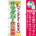 のぼり旗 サラダバー食べ放題 (SNB-1086) [プレゼント付]