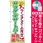 のぼり旗 サラダ・デザートバー食べ放題 (SNB-1087) [プレゼント付]