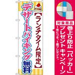 のぼり旗 デザートバイキング無料 (SNB-1088) [プレゼント付]