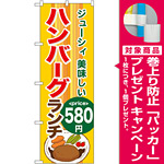 のぼり旗 ハンバーグランチ580円 (SNB-1091) [プレゼント付]
