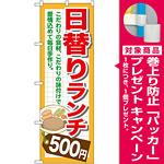 のぼり旗 日替りランチ500円 (SNB-1097) [プレゼント付]