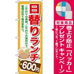 のぼり旗 日替りランチ600円 (SNB-1101) [プレゼント付]
