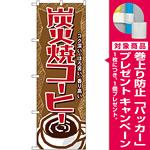 のぼり旗 炭火焼コーヒー (SNB-1102) [プレゼント付]
