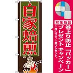 のぼり旗 自家焙煎 (SNB-1104) [プレゼント付]