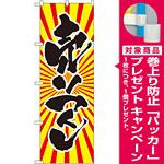 のぼり旗 売りつくし 日の出柄 (SNB-1117) [プレゼント付]
