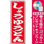 のぼり旗 しょうゆうどん (SNB-1121) [プレゼント付]