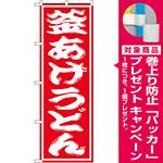 のぼり旗 釜あげうどん (SNB-1124) [プレゼント付]