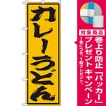 のぼり旗 カレーうどん 黄 (SNB-1126) [プレゼント付]