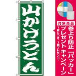 のぼり旗 山かけうどん グリーン (SNB-1131) [プレゼント付]