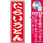 のぼり旗 たらいうどん 赤地/白文字 (SNB-1132) [プレゼント付]