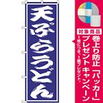 のぼり旗 天ぷらうどん 紫(SNB-1135) [プレゼント付]