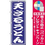 のぼり旗 天ざるうどん (SNB-1136) [プレゼント付]