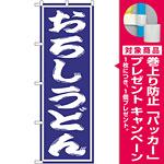 のぼり旗 おろしうどん (SNB-1137) [プレゼント付]