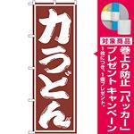 のぼり旗 力うどん (SNB-1138) [プレゼント付]