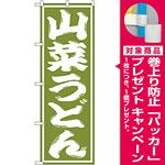 のぼり旗 山菜うどん (SNB-1139) [プレゼント付]
