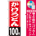 のぼり旗 かけうどん100円 (SNB-1141) [プレゼント付]