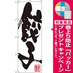 のぼり旗 餃子 (SNB-1147) [プレゼント付]