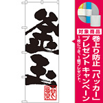 のぼり旗 釜玉 (SNB-1150) [プレゼント付]
