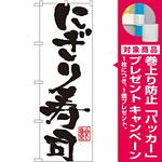 のぼり旗 にぎり寿司 白地 (SNB-1152) [プレゼント付]