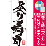 のぼり旗 炙り寿司 (SNB-1153) [プレゼント付]