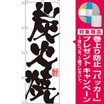のぼり旗 炭火焼 (SNB-1155) [プレゼント付]