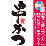 のぼり旗 串かつ 白地 (SNB-1157) [プレゼント付]