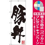 のぼり旗 豚丼 白地 黒文字 (SNB-1165) [プレゼント付]