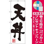 のぼり旗 天丼 白地 黒文字(SNB-1167) [プレゼント付]