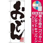 のぼり旗 おでん 白地/筆文字 (SNB-1170) [プレゼント付]