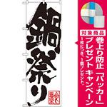 のぼり旗 鍋祭り (SNB-1172) [プレゼント付]