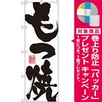 のぼり旗 もつ焼 (SNB-1174) [プレゼント付]