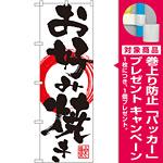 のぼり旗 お好み焼き (SNB-1176) [プレゼント付]