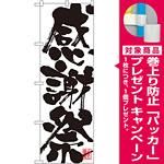 のぼり旗 感謝祭 白地 (SNB-1183) [プレゼント付]