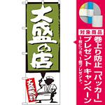 のぼり旗 大盛の店 緑 (SNB-1187) [プレゼント付]