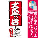 のぼり旗 大盛の店 赤 (SNB-1188) [プレゼント付]