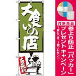 のぼり旗 大食いの店 緑 (SNB-1190) [プレゼント付]