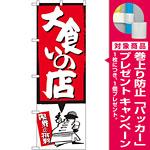 のぼり旗 大食いの店 赤 (SNB-1191) [プレゼント付]