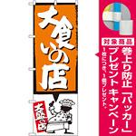 のぼり旗 大食いの店 オレンジ (SNB-1192) [プレゼント付]