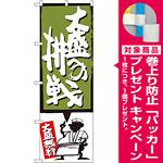 のぼり旗 大盛への挑戦 緑 (SNB-1199) [プレゼント付]