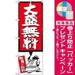 のぼり旗 大盛無料 赤 (SNB-1203) [プレゼント付]
