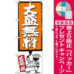 のぼり旗 大盛無料 オレンジ (SNB-1204) [プレゼント付]