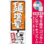 のぼり旗 麺増量 オレンジ (SNB-1207) [プレゼント付]