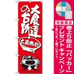 のぼり旗 大食達の台所 オオナマズ柄 (SNB-1216) [プレゼント付]