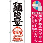 のぼり旗 麺増量 横綱イラスト (SNB-1218) [プレゼント付]