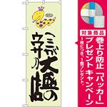 のぼり旗 ここが大盛のウワサの店 蛇柄 (SNB-1222) [プレゼント付]