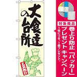のぼり旗 大食達の台所 黄地 (SNB-1227) [プレゼント付]