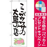 のぼり旗 ここがウワサの大盛の店 ナマズ柄 (SNB-1233) [プレゼント付]