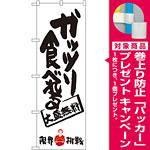 のぼり旗 ガッツリ食べれる 限界挑戦 (SNB-1245) [プレゼント付]