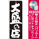のぼり旗 大盛の店 黒地 (SNB-1258) [プレゼント付]